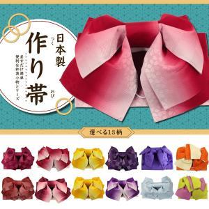 W 一人でも簡単!浴衣の帯 ゆかた帯 浴衣帯 日本製 作り帯-単衣-(d6175) 結び帯 ゆかた ...