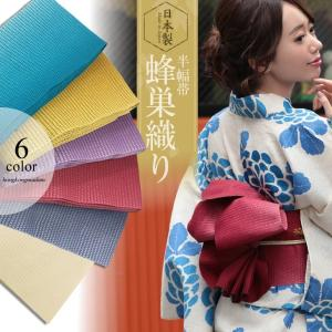 日本製 半幅帯 蜂巣織り 帯 単品 帯飾り 帯紐 帯ヒモ 和装 浴衣 着物 小物 レディース
