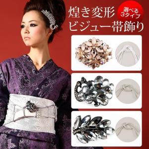 選べる3タイプ!煌き変形ビジュー帯飾り(d2016)帯飾り 帯締め 帯留め 浴衣