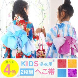 可愛くアレンジ!選べる4色 赤 黄色 青 紫 日本製 子供用へこ帯 2枚組(d3812) 子供 浴衣...