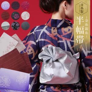 柄が選べる ゆかた帯 浴衣帯  [日本製の半幅帯 金糸銀糸1 (d4051)]  浴衣 帯 ホンコン...
