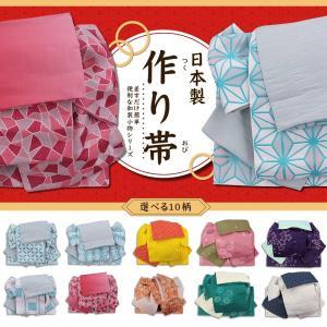 浴衣帯 ゆかた帯 浴衣の帯  [ 日本製 作り帯 -小袋-(d4815)] 浴衣 レディース 帯単品...