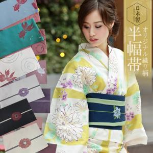 半幅帯 単品 浴衣帯 日本製 オリジナル織り柄・半幅帯(d5609) レトロ モダン ホンコンマダム|hongkongmadam