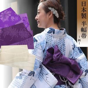 ゆかた帯 浴衣帯  日本製 半幅帯 -柄- d5612 浴衣 帯 ホンコンマダム  メール便対応|hongkongmadam