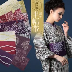 柄が選べる ゆかた帯 浴衣帯  [ 日本製の半幅帯 -銀糸- d5614 ]  浴衣 帯 ホンコンマ...
