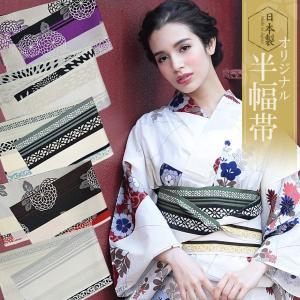 浴衣帯 ゆかた帯 3柄×5カラー! [日本製 オリジナル・ボーダー半幅帯(d6151)] ホンコンマ...