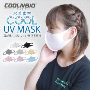 COOLNBIO クールンビオ 水着素材 夏用 UV ひんやり 立体 マスク 選べる8色 3サイズ ...