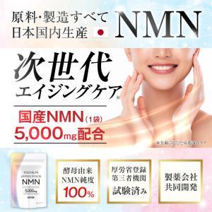 NMN サプリ サプリメント 3750mg 日本国産原料 高純度99.99%以上 製薬会社共同開発 ...