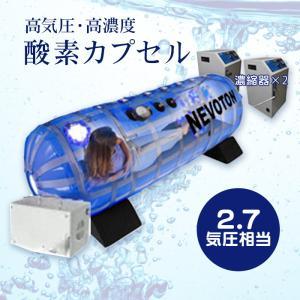 送料無料  酸素カプセル 2.7気圧相当 ネボトン  完全1年保証   酸素 酸素機器  移動式酸素...