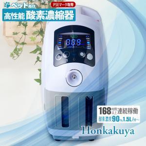 酸素発生器 ペット 在宅ケア 犬猫 170時間連続可 通常品より1.5倍の酸素発生量、 即日発送可 ...