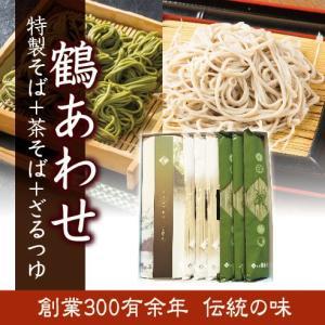 創業300余年老舗の味 鶴あわせ10人前(そば、茶そば)|honke-tsurukisoba