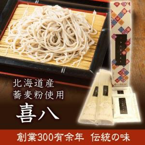 創業300余年老舗の味 喜八(乾麺・つゆ2人前セット) |honke-tsurukisoba