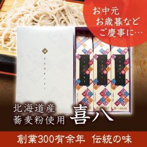 創業300余年老舗の味 喜八3個入(化粧箱)|honke-tsurukisoba