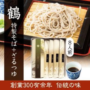 創業300余年老舗の味 鶴8人前|honke-tsurukisoba
