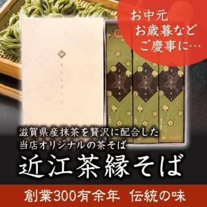 創業300余年老舗の味 近江茶縁3個入(化粧箱)|honke-tsurukisoba