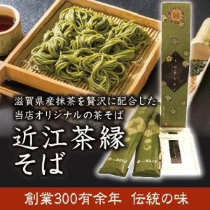 創業300余年老舗の味 近江茶縁(滋賀産茶そば、つゆ2人前セット)|honke-tsurukisoba