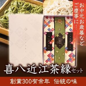 創業300余年老舗の味 喜八・近江茶縁セット|honke-tsurukisoba