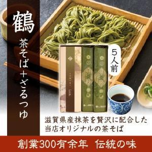創業300余年老舗の味 鶴5人前(茶そば)|honke-tsurukisoba