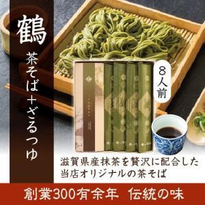 創業300余年老舗の味 鶴8人前(茶そば)|honke-tsurukisoba
