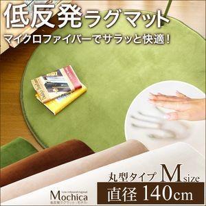 (円形・直径140cm)低反発マイクロファイバーラグマット【Mochica-モチカ-(Mサイズ)】【代引不可】 [03]|honkeya