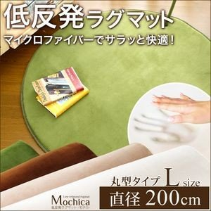 (円形・直径200cm)低反発マイクロファイバーラグマット【Mochica-モチカ-(Lサイズ)】【代引不可】 [03]|honkeya