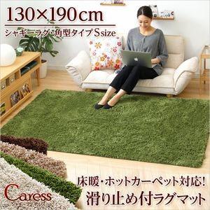 (130×190cm)マイクロファイバーシャギーラグマット【Caress-カレス-(Sサイズ)】【代引不可】 [03]|honkeya