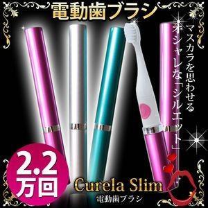 電動歯ブラシ CurelaSlim【代引不可】 [03]|honkeya