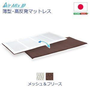 薄型・高反発マットレス【AIRMIX】(体圧分散 通気 衛生 リバーシブル 日本産)【代引不可】 [03]|honkeya