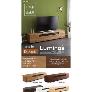 シンプルで美しいスタイリッシュなテレビ台(テレビボード) 木製 幅180cm 日本製・完成品 |luminos-ルミノス-【代引不可】 [03]|honkeya|02
