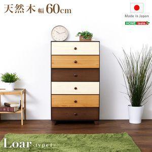 ブラウンを基調とした天然木ハイチェスト 6段 幅60cm Loarシリーズ 日本製・完成品|Loar-ロア- type1【代引不可】 [03]|honkeya