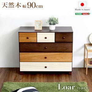 ブラウンを基調とした天然木ローチェスト 4段 幅90cm Loarシリーズ 日本製・完成品|Loar-ロア- type1【代引不可】 [03]|honkeya