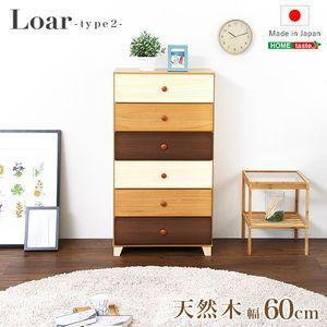 美しい木目の天然木ハイチェスト 6段 幅60cm Loarシリーズ 日本製・完成品|Loar-ロア- type2【代引不可】 [03]|honkeya