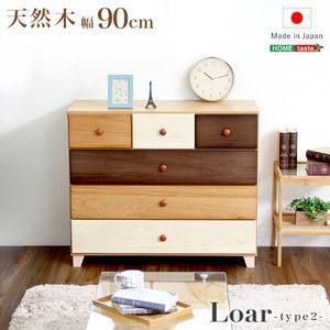 美しい木目の天然木ローチェスト 4段 幅90cm Loarシリーズ 日本製・完成品|Loar-ロア- type2【代引不可】 [03]|honkeya