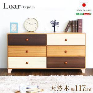 美しい木目の天然木ワイドチェスト 3段 幅117cm Loarシリーズ 日本製・完成品|Loar-ロア- type2【代引不可】 [03]|honkeya