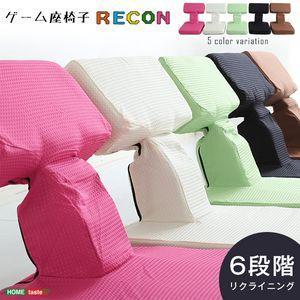 ゲームファン必見 待望の本格ゲーム座椅子(布地) 6段階のリクライニング|Recon-レコン-【代引不可】 [03]|honkeya
