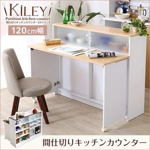 ツートンカラーがおしゃれな間仕切りキッチンカウンター(幅120cm)ナチュラル、ブラウン   Kiley-カイリー-【代引不可】 [03] honkeya