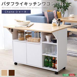 バタフライタイプのキッチンワゴン 、使い方様々でサイドテーブルやカウンターテーブルに   Chane-シャーネ-【代引不可】 [03] honkeya