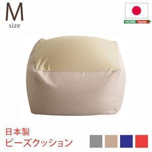 おしゃれなキューブ型ビーズクッション・日本製(Mサイズ)カバーがお家で洗えます | Guimauve-ギモーブ-【代引不可】 [03]|honkeya