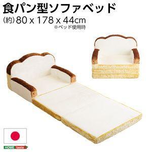 食パンシリーズ(日本製)【Roti-ロティ-】低反発かわいい食パンソファベッド【代引不可】 [03]|honkeya