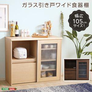 ガラス引き戸ワイド食器棚 ロータイプ フォルム【代引不可】 [03] honkeya