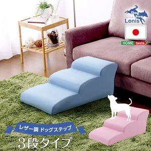 日本製ドッグステップPVCレザー、犬用階段3段タイプ【lonis-レーニス-】【代引不可】 [03]|honkeya