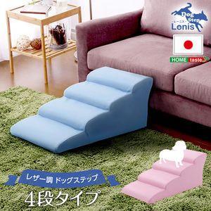 日本製ドッグステップPVCレザー、犬用階段4段タイプ【lonis-レーニス-】【代引不可】 [03]|honkeya