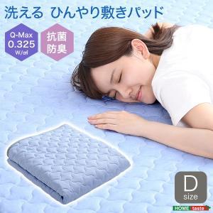 洗える ひんやり 冷感敷きパッド (ダブル) サマーシリーズ【代引不可】 [03]|honkeya