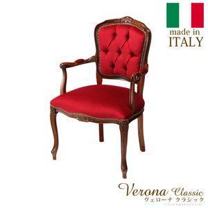 ヴェローナクラシック アームチェア(1人掛け) イタリア 家具 ヨーロピアン アンティーク風【代引不可】 [11] honkeya