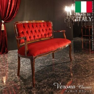 ヴェローナクラシック アームチェア(2人掛け) イタリア 家具 ヨーロピアン アンティーク風【代引不可】 [11] honkeya