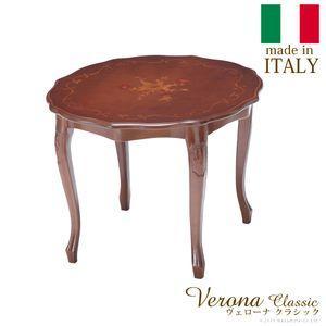 ヴェローナクラシック センターテーブル 幅59cm イタリア 家具 ヨーロピアン アンティーク風【代引不可】 [11] honkeya