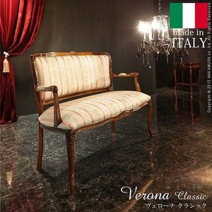 ヴェローナクラシック ラブチェア イタリア 家具 ヨーロピアン アンティーク風【代引不可】 [11] honkeya