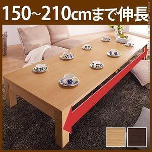 テーブル ローテーブル 伸張テーブル 折れ脚伸長式テーブル 〔グランデネオ210〕 幅150〜最大210×奥行75cm【代引不可】 [11]|honkeya