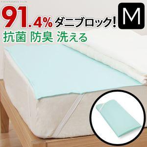 洗える防ダニシート ダニロックゼロ Mサイズ 95×190cm【代引不可】 [11] honkeya
