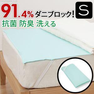 洗える防ダニシート ダニロックゼロ Sサイズ 95×140cm【代引不可】 [11] honkeya